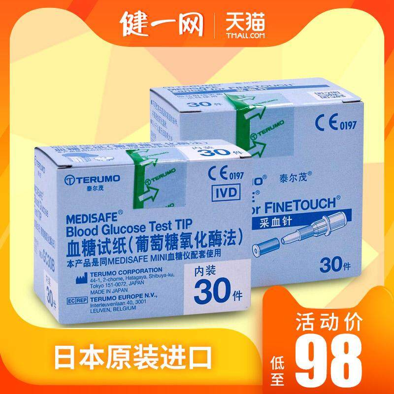 Japan imported Terumo blood glucose test strip 30 pieces of independent home blood glucose test paper free code automatic
