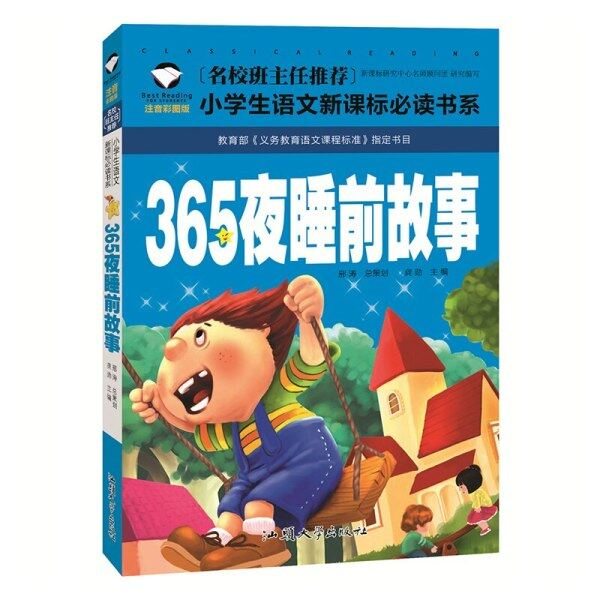 Genuine 365 Nights Fairy Storybook Tales Childrens Picture book Chinese Mandarin Pinyin Books For Kids Baby Bedtime Story Book Malaysia