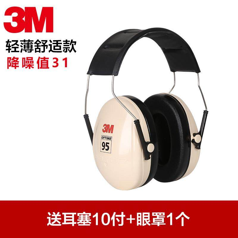 3M H540A Sound Insulation Earmuffs Ultra-strength Noise Reduction Noise-Proof Earphones Pajama Sleep for Learning Shooting Drum Kit