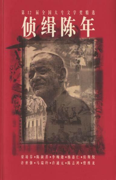 侦缉陈年 By Mentor Publishing Sdn Bhd..
