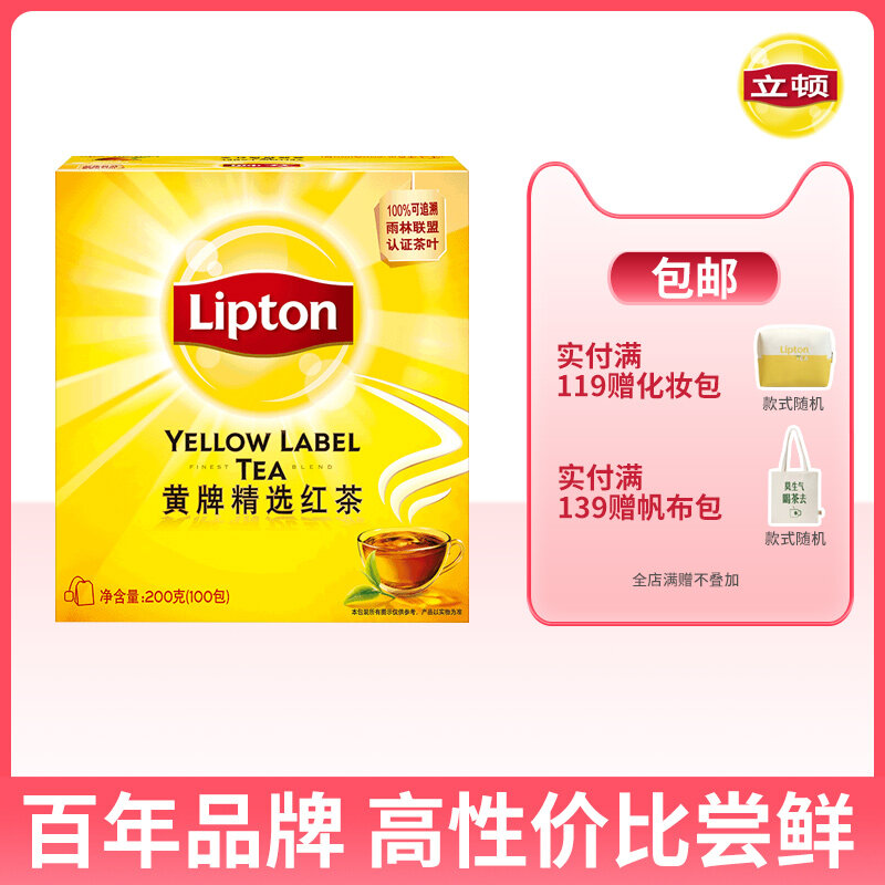 Lipton Authentic Black Tea Yellow Card Black Tea Sri Lanka Black Tea Bags Tea Bags 100 Bags Pleasant Tea Fragrance To Enjoy The Daily Sunshine.