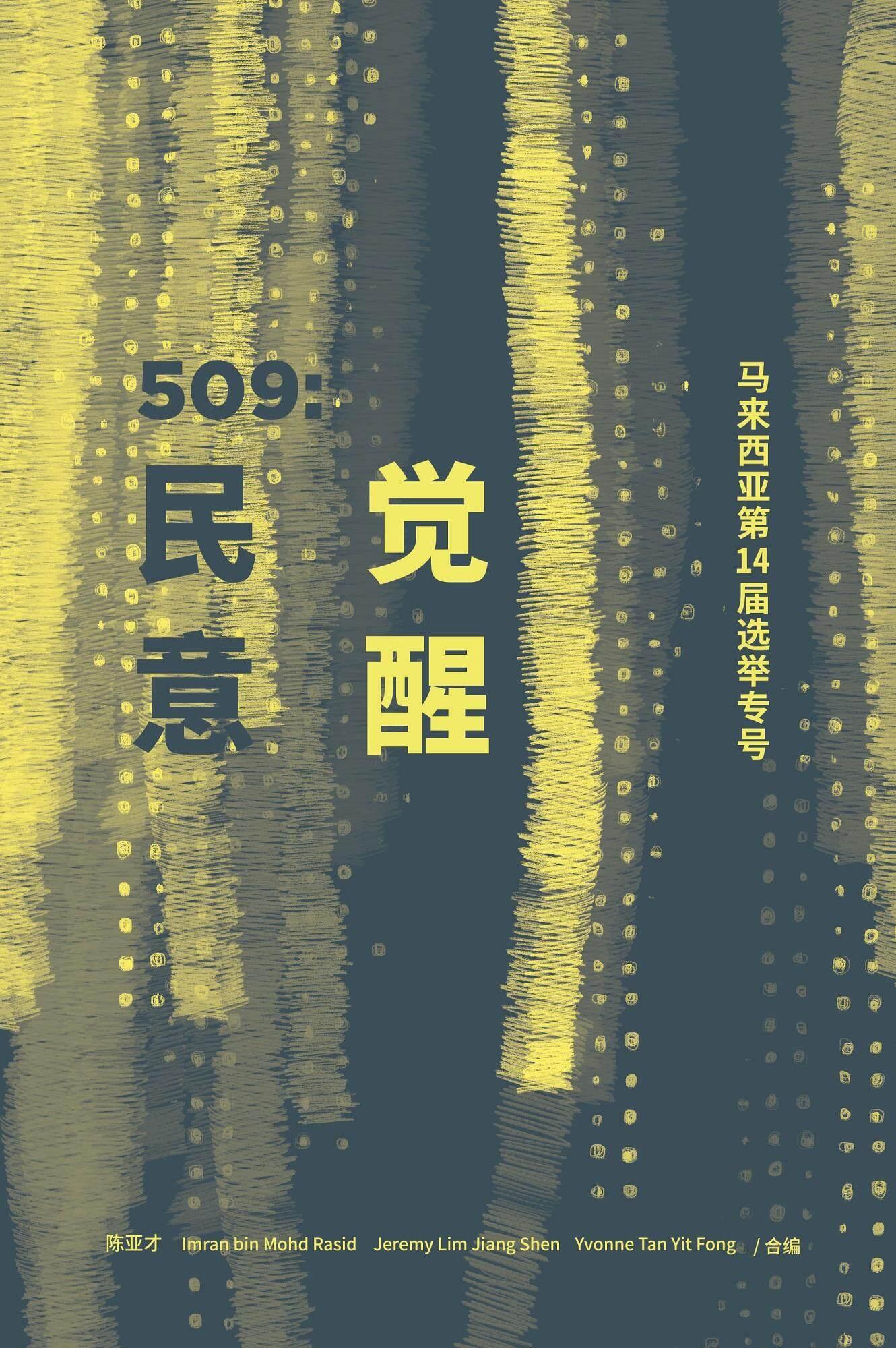 509:民意觉醒——马来西亚第14届选举专号 ( 509: Rakyat Bersuara ) By Mentor Publishing Sdn Bhd..