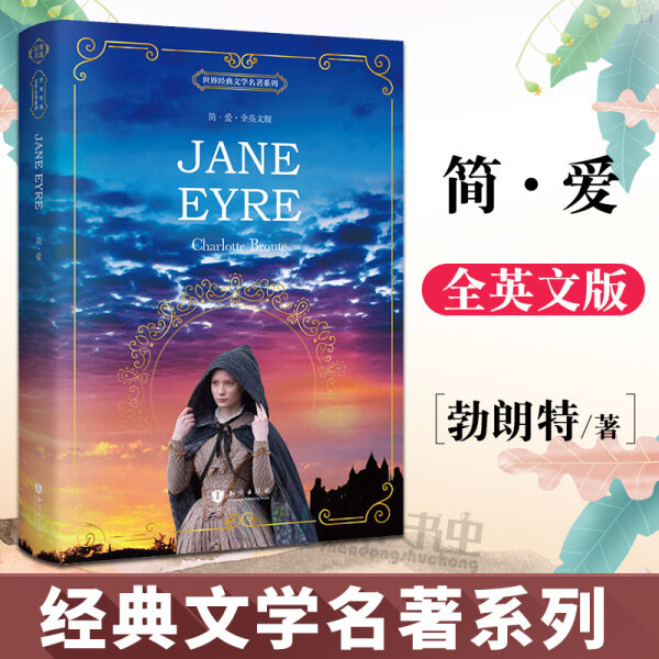 ] [original English novel Jane Eyre, Jane Eyre describes all the English foreign classic English reading original English novel books in English literature books world classical literary classics series of English reading