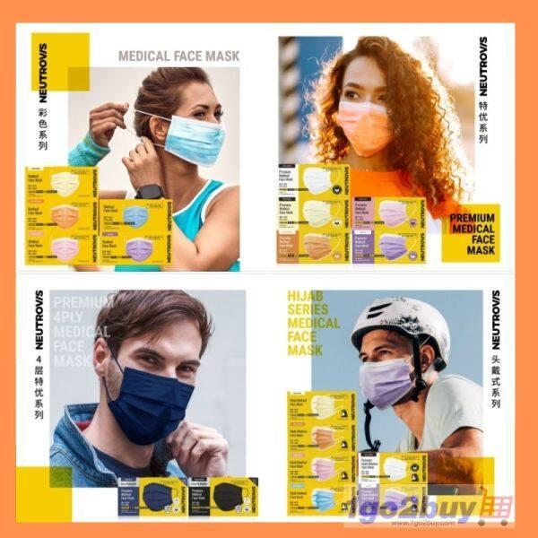 Neutrovis Medical Face Mask 50Pcs 3Ply Ear-Loop Flat Type