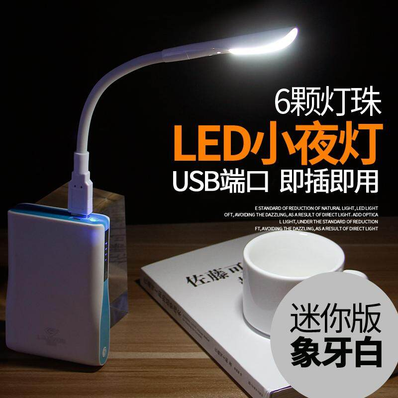 USB lamp dormitory desk lamp laptop keyboard USP interface LED light with portable plug in the charging treasure on the mini glare eye energy-saving mobile power night light touch