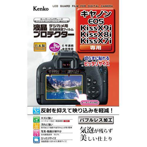 Kenko LCD protective film LCD Protector Canon EOS Kiss X9i / X8i for KLP-CEOSKISSX9I