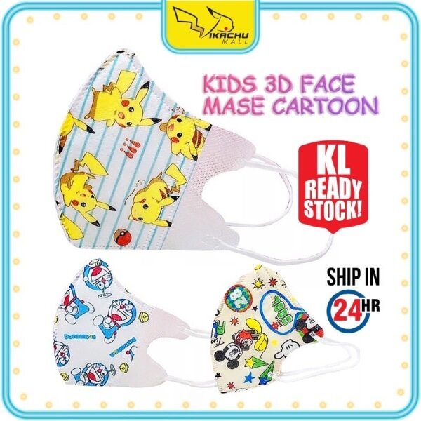 🔥READY STOCK IN MALAYSIA🔥kids 10pcs 3d mask cartoon 3ply儿童3D卡通口罩💥