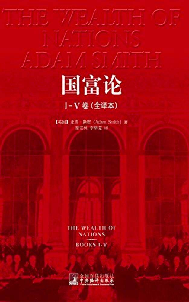 国富论(权威全译本,注释全面)(套装共2册) pdf