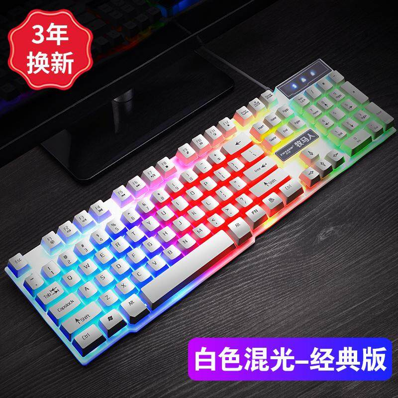 Really Machinery Handfeel Keyboard Desktop PC Laptop Game USB Wired Mouse Keyboard Mute Silent Household CF Internet Cafes ace lol Keyboard And Mouse Kit Lenovo Asus External girlS Malaysia