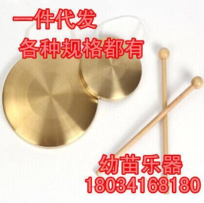 Anak-anak Sangouban Perkusi 15 Cm Tangan Gong Suara Gong Gong Alat Peraga (Pengiriman Cepat)-Internasional