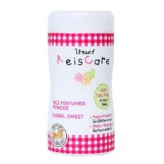 Reiscare 50g Rice Baby Powder - Floral Sweet (talc-Free) By Reiscare Malaysia - Nurture Care (002407567-A).