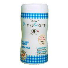 Reiscare 50g Rice Body Powder - Extra Mild (talc-Free) By Reiscare Malaysia - Nurture Care (002407567-A).