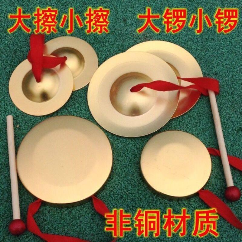【 12.12 】☈▫Gongs Và Chũm Chọe Đạo Cụ Mẫu Giáo Orff Nhạc Cụ Gõ Gongs Lớn Và Nhỏ Cymbals Gói Đồ Chơi