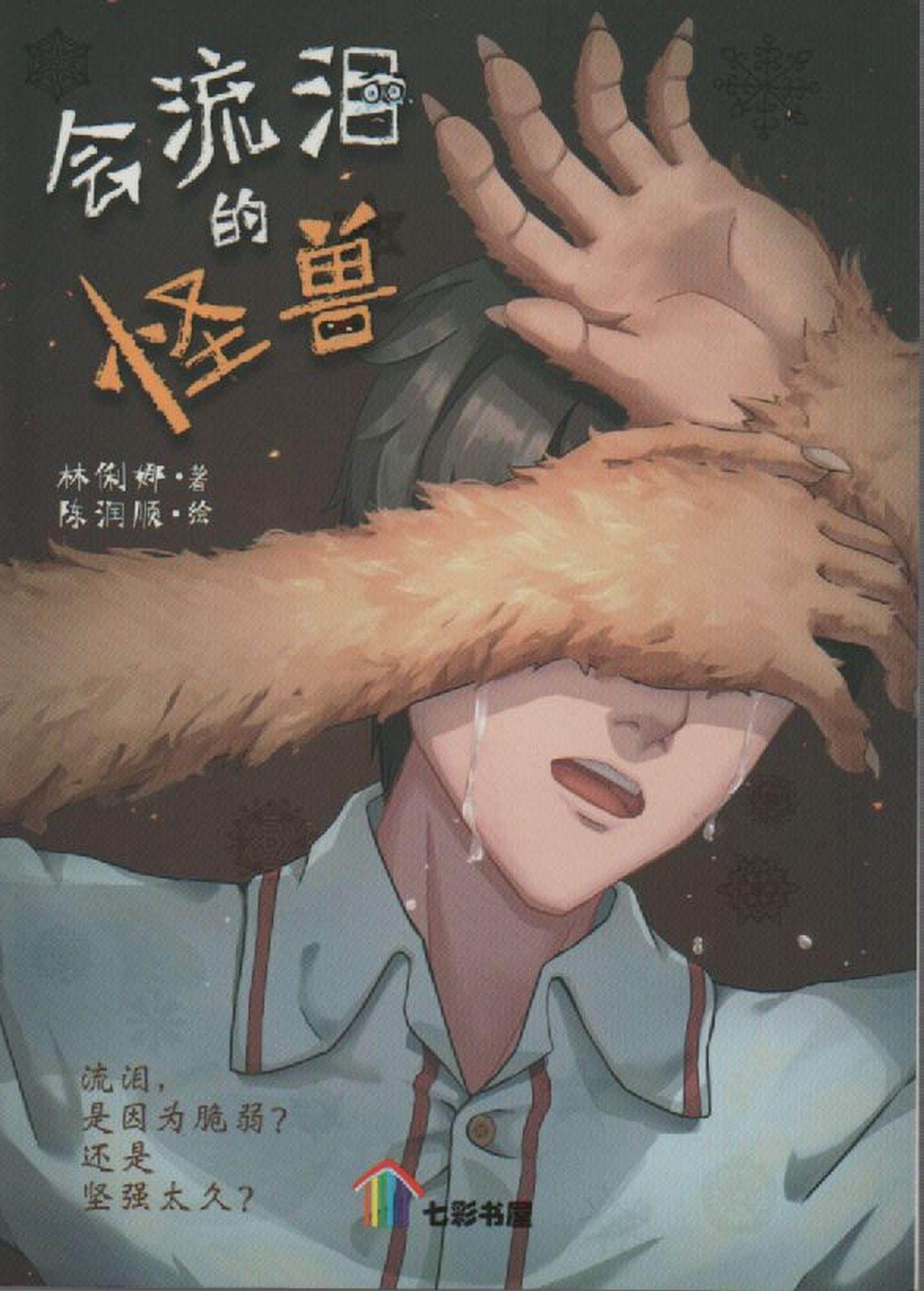 Tunas Pelangi-Qi Cai Shu Wu Xiao Shuo - Hui Liu Lei De Guaishou V Bookmark 七彩书屋小说-会流泪的怪兽 By Topbooks.