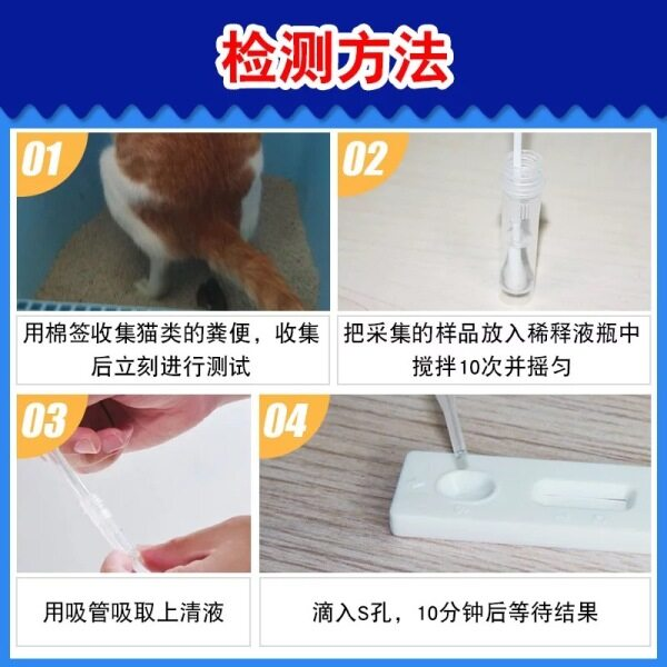 Weizhuo Giấy Kiểm Tra Dịch Hạch Mèo Thẻ Phát Hiện Virus Fpv Giấy Kiểm Tra Dịch Hạch Cho Mèo Nôn Mửa, Tiêu Chảy, Ho, Lạnh Và Sốt