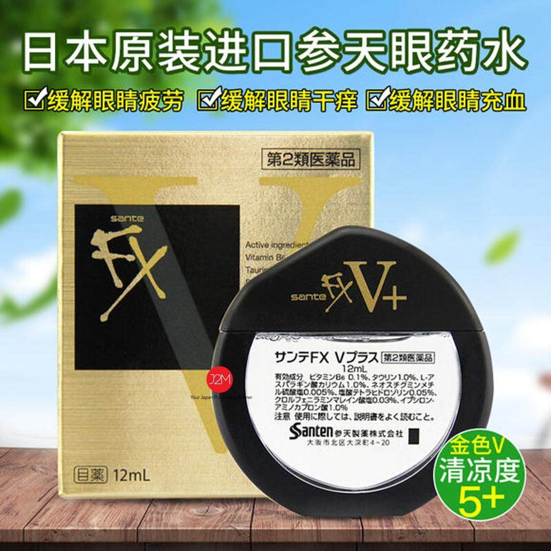 Sante Fx V+ Cooling Eye Drops 12ml-Ready Stock By J2m Global.