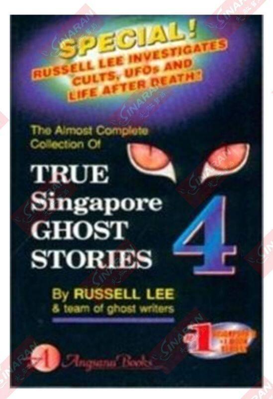 True Singapore Ghost Stories #04 Malaysia