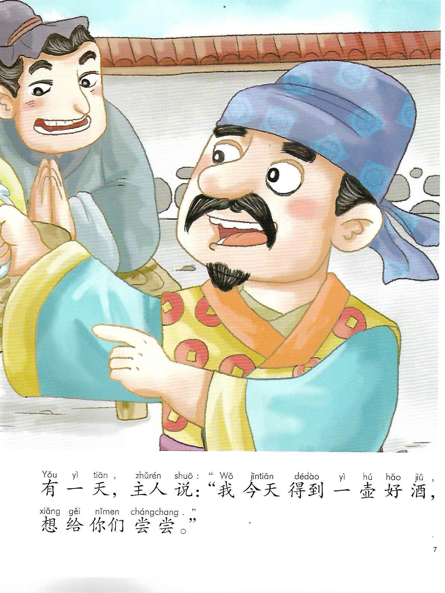 Mandarin Book for Kid: My First Chinese Storybooks: Drawing a Snake 我的第一本中文故事书 : 画蛇添足
