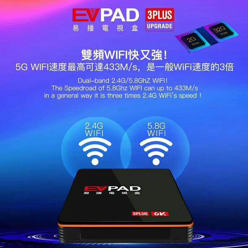 EVPAD 3Plus Android tv box 2G 32GB with free IPTV of Chinese Korea Japan  India Indonesia HK Taiwan Singapore Malay Philippines US, Football game
