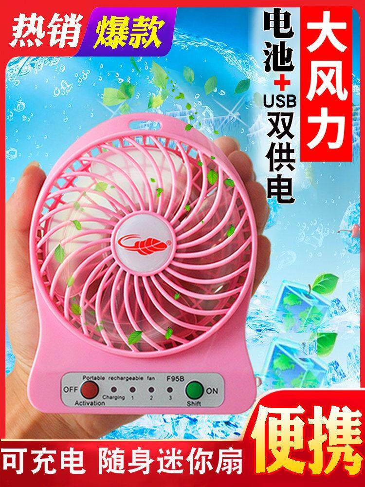 Combined Rechargeable Mini Mini Fan USB Handheld Student Dormitory Bed Portable Desktop Portable Fan