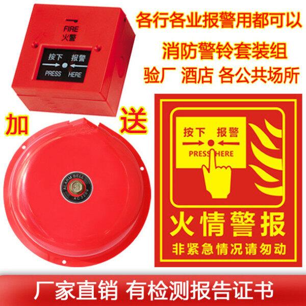 Bomba Penggera Kebakaran Loceng Elektrik Menetapkan Loceng Penggera220VPenggera Kebakaran46810Peralatan Bomba Inci