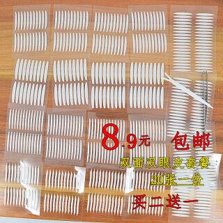 [20] 520 Dán 5 Mẫu Góc Ô Liu 2mm3mm1.5mm Hai Mặt Miếng Dán Tạo Mắt 2 Mí Trọn Gói thumbnail