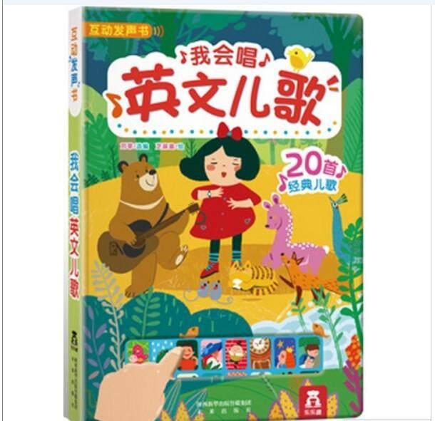 English Nursery Rhymes Sound Book我会唱英文儿歌*Bilingual*age 0-6岁