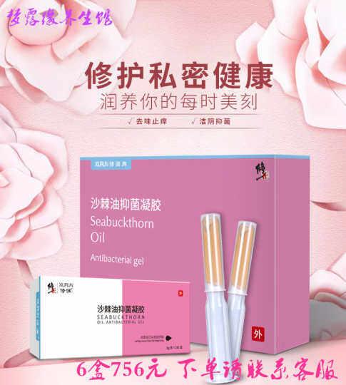 【正品❗️升级❗️】XiuRun Feminine care antibacterial gel (6 tubex3g)修正 修润沙棘油抑菌凝胶 医药酸钠和弹力胶原蛋白 Xiu Run