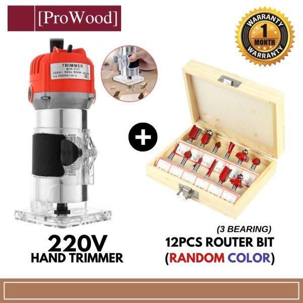 M1P-3701 220V Electric Hand Trimmer Durable Wood + 12Pcs Router Bit Set