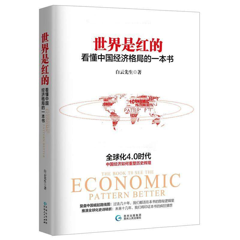 The world is red. Understand Chinas economic structure and the major strategy of the belt and road initiative Chinese version