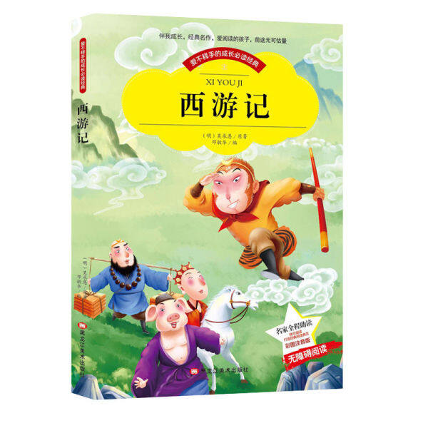 ∋◕ The original junior high pupil four great classics original edition of a dream of red mansions the romance of The Three Kingdoms marshes journey to the west a full set of books
