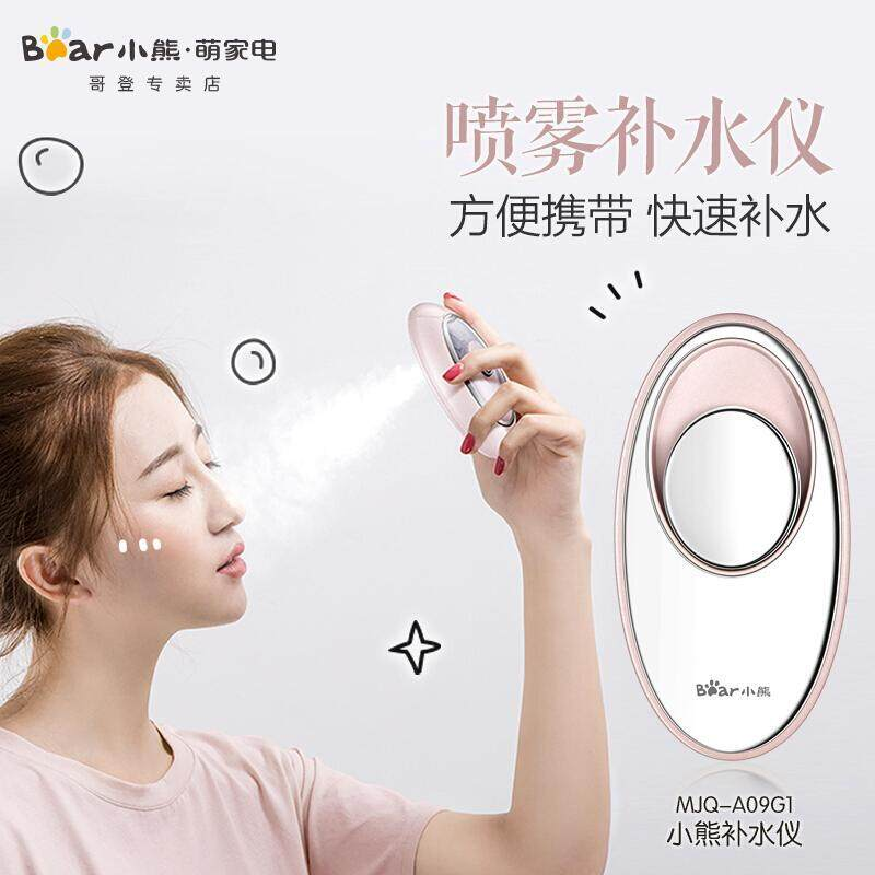 Bear BSY-A09G1 Spray Water Meter USB Charging Portable Humidifying Cold Spray Moisturizing Steam Facer Pink Singapore