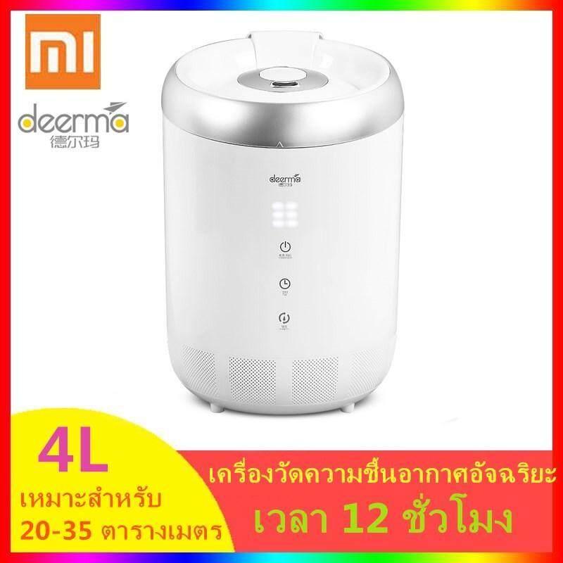 Original Xiao mi Mijia Deerma DEM - ST600 Air Humidifier 4L Ultrasonic Atomization Humidification Large Capacity Humidifier (White) Singapore