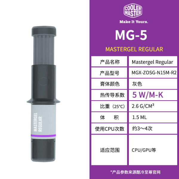 Cooler sovereign MG - 5/8/11 CPU thermal conductive silicone thermal conductive paste desktop notebook graphics thermal silica gel Malaysia