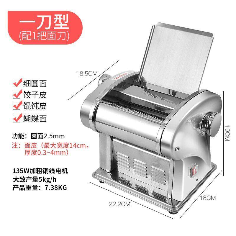 Bj Noodle Press Household Electric Fully Automatic Small Multi-Functional Stainless Steel New Style Commercial Use Dumpling Wrapper Noodle Maker By Taobao Collection.