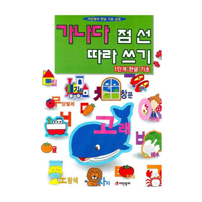 Beginner to Write Korean Workbook with 66 pages Paperback