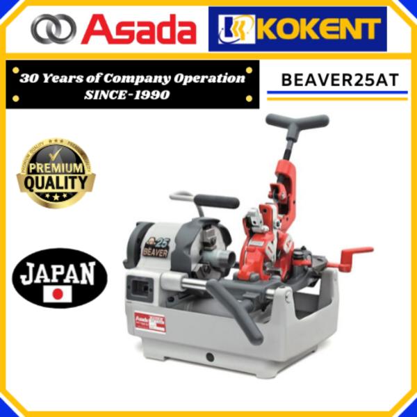 ASADA Pipe Threading Machine (BEAVER25AT)