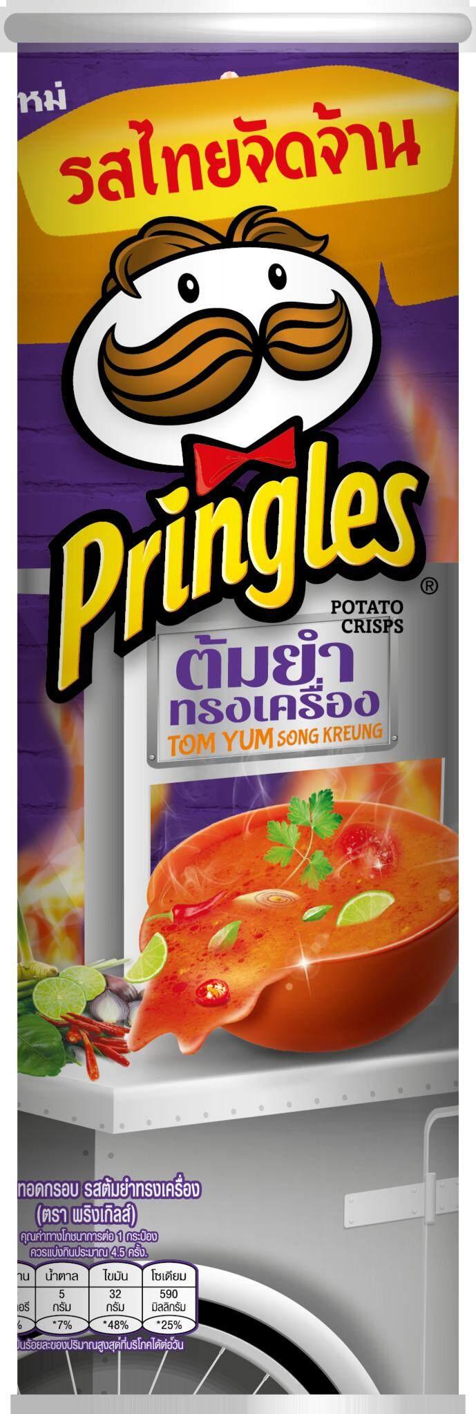 Pringles Potato Chips Tom Yam 107g (New Flavor)