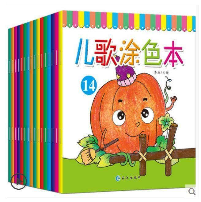 Children coloring books 宝宝涂色画书学画画本儿童幼儿园涂鸦绘画本图画册填色本全16本 带口诀