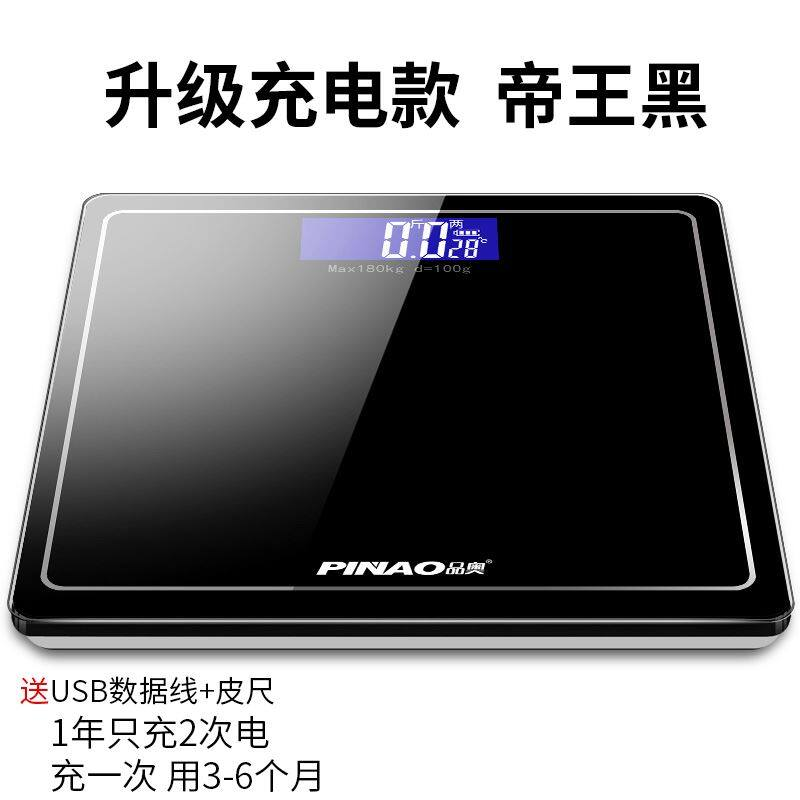 KAYO Austrian goods can be said to be able to charge electronic scales home adult precision body scales to lose weight said weight scale weighing (black)
