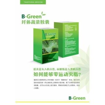 B Green Slimming 纤体蔬果胶囊 400mg x 60 vegecap/box