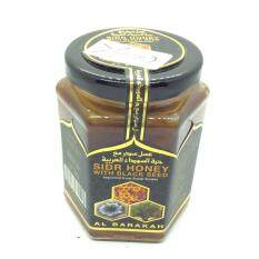 SIDR Honey With Black Seed From Saudi Arabia ( 530g )