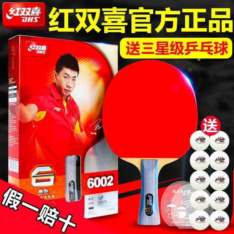 Double Happiness Table tennis racket six-star genuine ppq horizontal straight shot 1 arrogant king 6 star ping-pong board beginner single shot