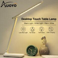 Auoyo Đèn Học Để Bàn LED Cao Cấp Siêu Sáng Cảm ứng điều chỉnh 3 màu ánh sáng USB Di Động Cao Thể Gập Hai Chỗ Chế Độ Ánh Sáng Vàng Bảo Vệ Mắt Chống Cận Table Lamp Desk Light Clamp Table Lights