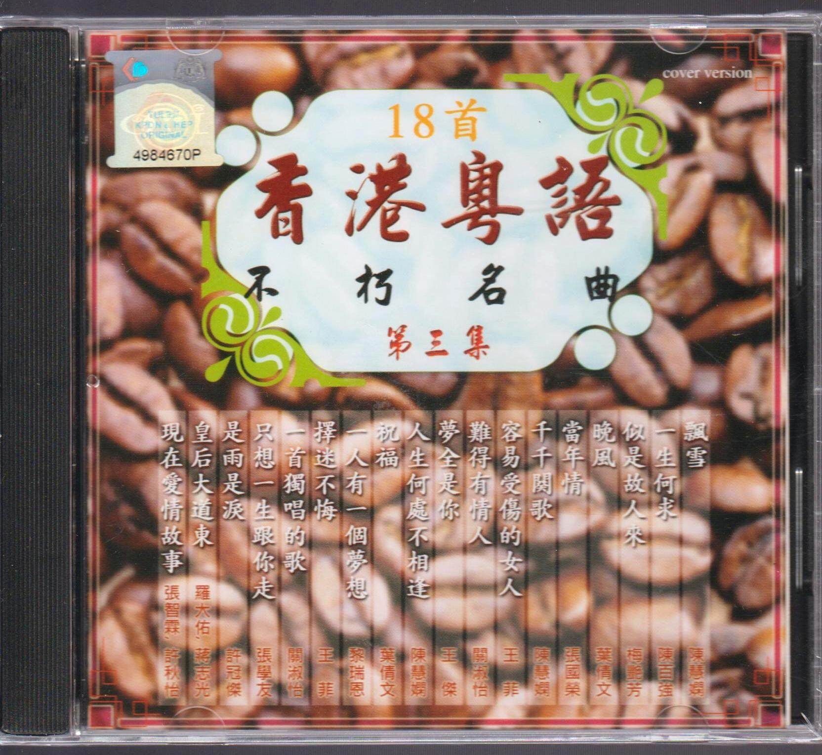 NEW CD Best Collection of Hong Kong Cantonese Song 18首香港粤语不朽名曲 第三集