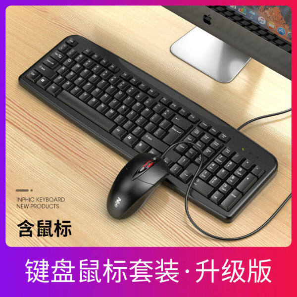 ∈✵✥ Keyboard mouse suit three-piece cable mechanical e-sports laptop desktop computer game handle tea general Malaysia