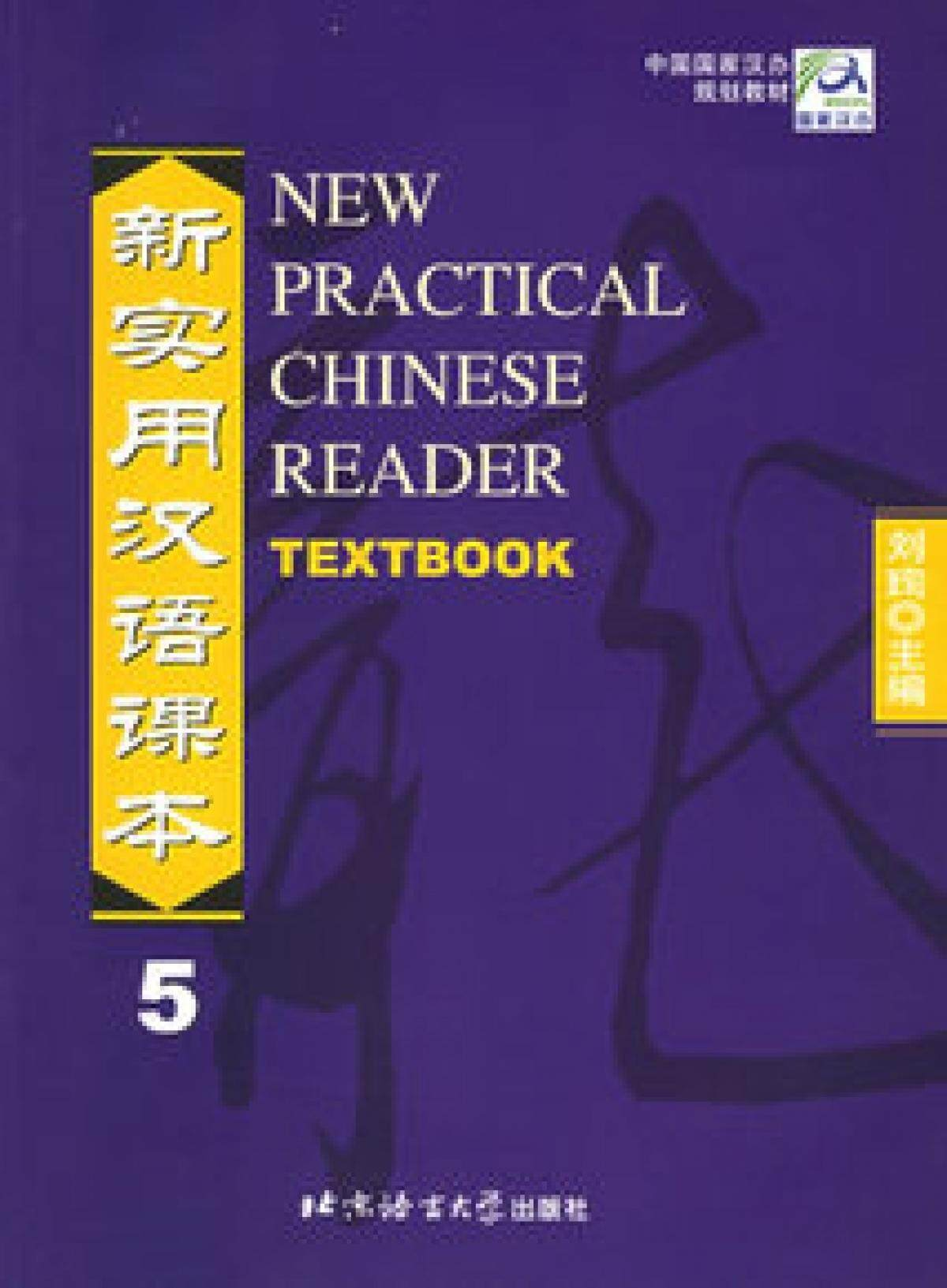 Chinese Book for Mandarin Language Learning (Advanced): New Practical Chinese Reader Textbook 5 新实用汉语课本 5