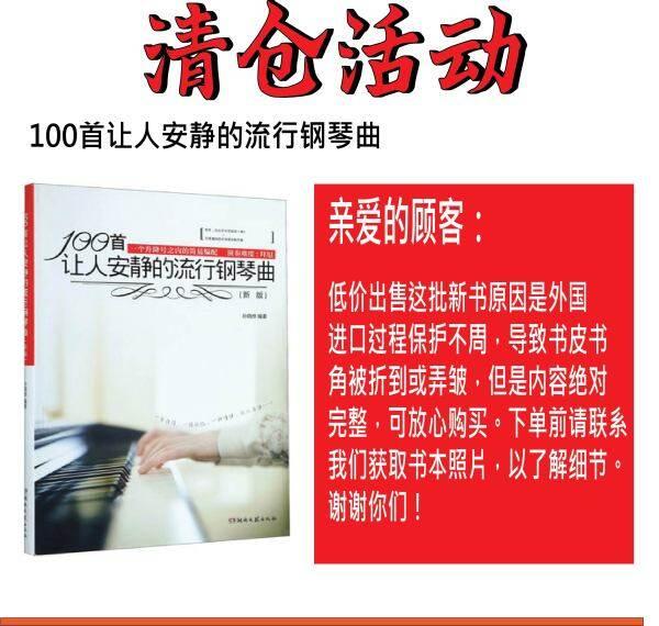[STOCK CLEARANCE] 2020正版原装进口新书上架[Piano Pop Song]100首让人安静的流行钢琴曲 Malaysia