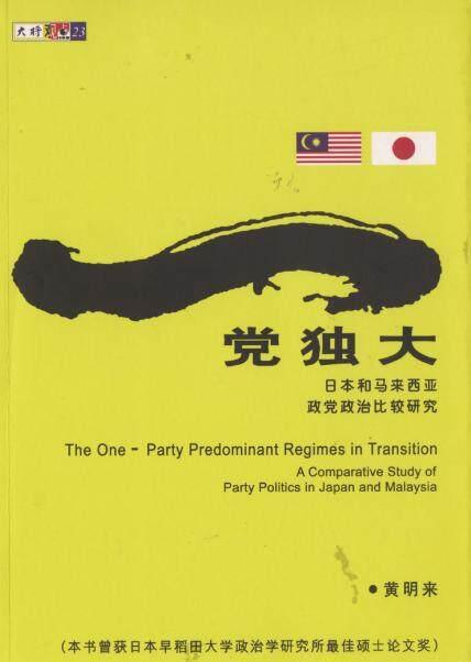 一党独大 By Mentor Publishing Sdn Bhd..