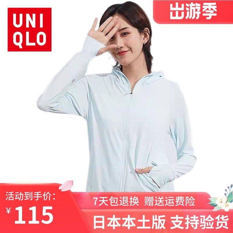 Uniqlo Của Nhật Bản Bị Ngăn Chặn Trong Áo Khoác, UV UV 2021 Mùa Hè Mới Với Lưới Thoáng Khí Quần Áo Chống Nắng Có Mũ